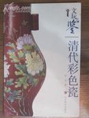 文玩品鉴 清代彩色瓷 2007-1一版一印 彩印新书