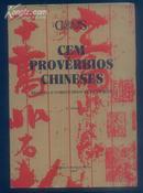 外文书,搞不懂,自己看图片,里面多中国文学插图