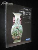 华辰鉴藏拍卖会(第8期)  瓷器工艺品·珠宝首饰 中国书画·油画