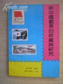 新中国邮票的收藏于研究