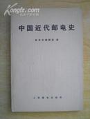 中国近代邮电史