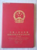 中华人民共和国金属流通纪念币定位集存簿1984-1993
