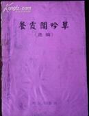 餐霞阁吟草(张德贵签名赠本/庚辰年/打字本)