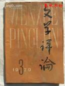 文学评论1979年第3期》春秋书坊文学