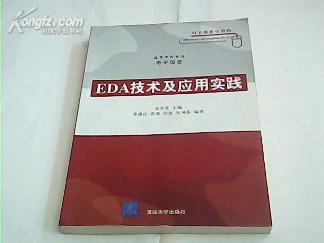 eda技术及应用实践_EDA技术及应用实践8836_简介_作者高有唐_