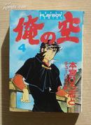 日文原版漫画: 俺の空 4  1990年初版