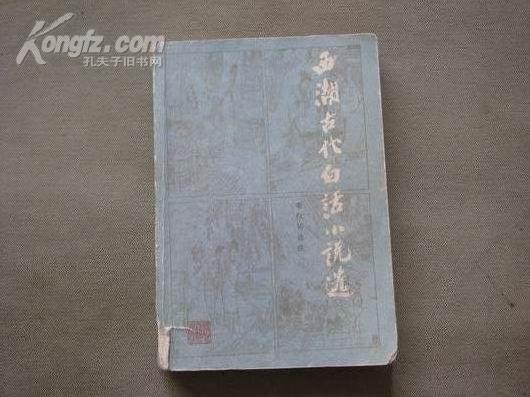 西湖白话小说选