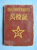 中国人民解放军预备役军官 兵役证