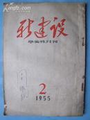 新建设--学术性月刊(1955年2期)