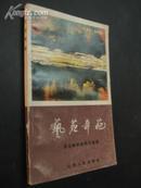 艺苑奇葩 吴金狮和他的无笔画