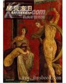 庞贝末日-源自火山喷发的故事(16开全彩铜版纸精印,有关庞贝的古代文明)原价188元