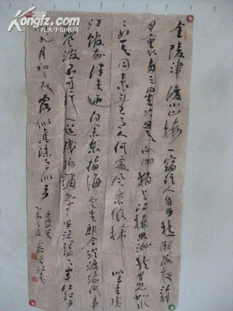 中国书法家协会会员 著名书法家 黄学江 保真书法作品(长139厘米,宽73.5厘米)