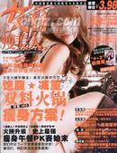 畅销 最新特价 女刊瘦美人 2010年12月 10元4本
