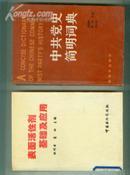 中共党史简明词典(上册)【32开机关6-8书架】