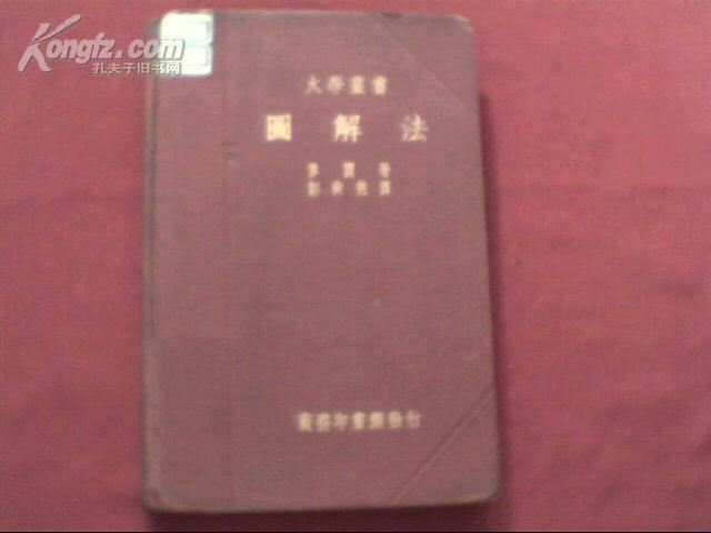 大学丛书(图解法)(红色布面精装本民国二十六年初版)