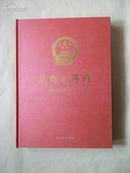 光辉的历程:纪念河北省人大常委会设立30周年
