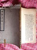 中国医学大成第八集,徐评《外科正宗一》