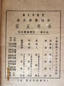 中国医学大成第八集,徐评《外科正宗·六》