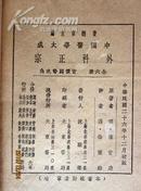 中国医学大成第八集,徐评《外科正宗·二》