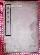 中国医学大成第八集,徐评《外科正宗三》