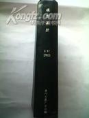 摄影函授月刊(1985年1-12期合订本)无封面