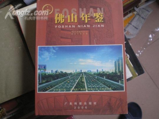 <<佛山年鉴>>(2006)06年1版1印95品(精装有书衣)