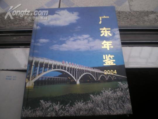 <<广东年鉴>>(2004 )04年1版1印10品(精装)