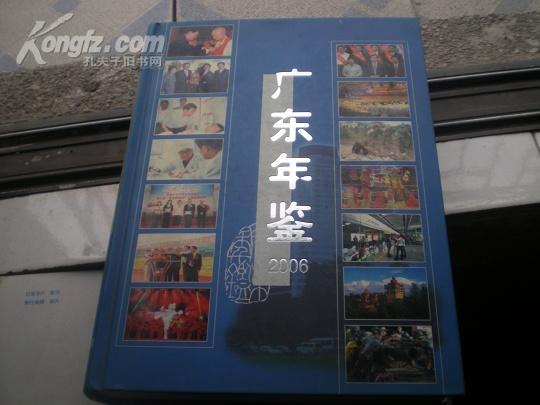 <<广东年鉴>>(2006 )06年1版1印10品(精装有光盘)