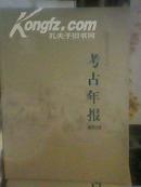 洛阳市文物工作队考古年报2009(铜版彩印)