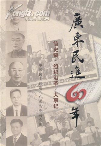 广东民进60年---简史 组织沿革 大事记