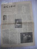 旧报纸:曲艺与曲剧 创刊号 1980年1月1日