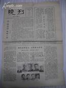 旧报纸:北京京剧院 院刊 1979年9月10日第2期 试刊