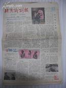 旧报纸:北京戏剧报  【1981年第14.24.31.36.39.40.41.43.44.46.47.49期】