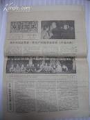旧报纸:京剧艺术 1979年10月1日创刊号总第3期至1980年总第11期