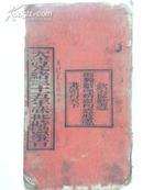 大清光绪三十五年朱批时宪书(1909年)