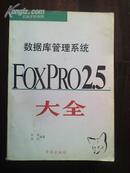 数据库管理系统 FoxPro2.5大全 木彬等编著 学苑出版社