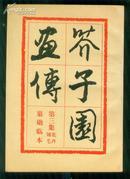 芥子园画传--第三集 翎花毛卉 (货号A1)