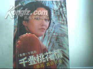 小说520芩凯伦小说专辑_芩凯伦-第5页-孔夫子旧书网