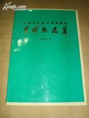 【中国画选集】(1973年软精装8开一版一印品好难得)
