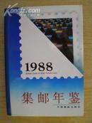 1988集邮年鉴