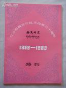 西藏研究 1989年特刊 总第30期 纪念西藏实行民主改革三十周年
