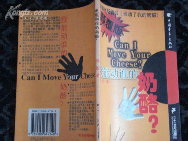 我能动谁的奶酪(Can I Move Your Cheese?)