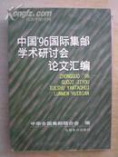 中国96国际集邮学术研讨会论文汇编