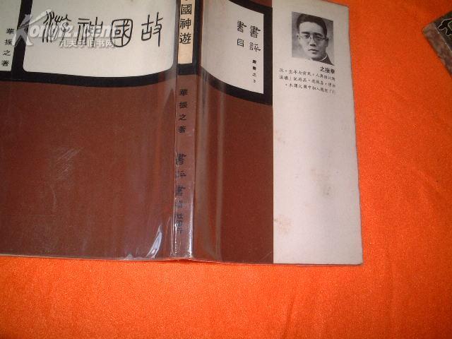 """1973年的绝版+初版""""华振之先生的签名本,丁中江前序""""▲《故国神游》"""