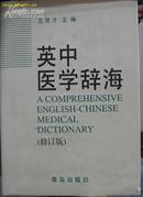 英中医学辞海(修订版)