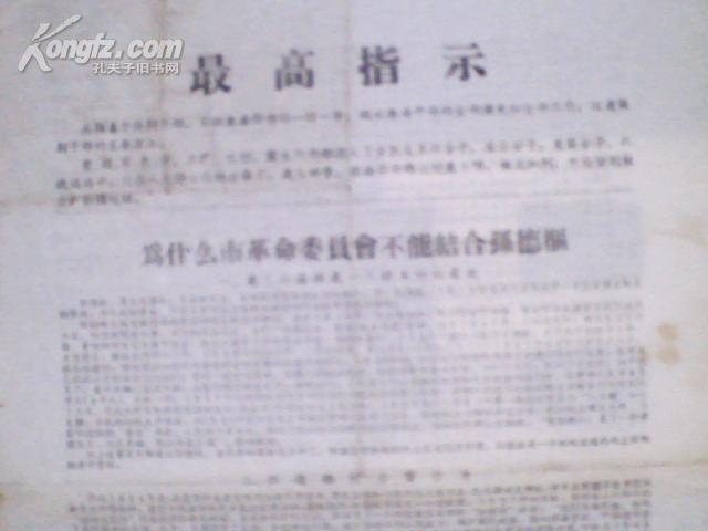 文革小报:为什么市革命委员会不能结合孙德枢