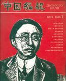 中国编辑 创刊号 2003.1