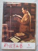 解放军文艺1977年第5期