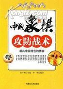 新生活家庭必备全书:中国象棋攻防战术