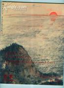 永乐---佳士得(中国书画)2008.04.26